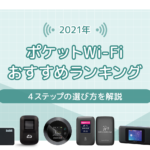 ポケットWi-Fiおすすめランキング!4ステップの選び方でおトクに契約のイメージ
