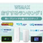 WiMAXおすすめランキング!安いプロバイダの選び方3ステップを解説のイメージ