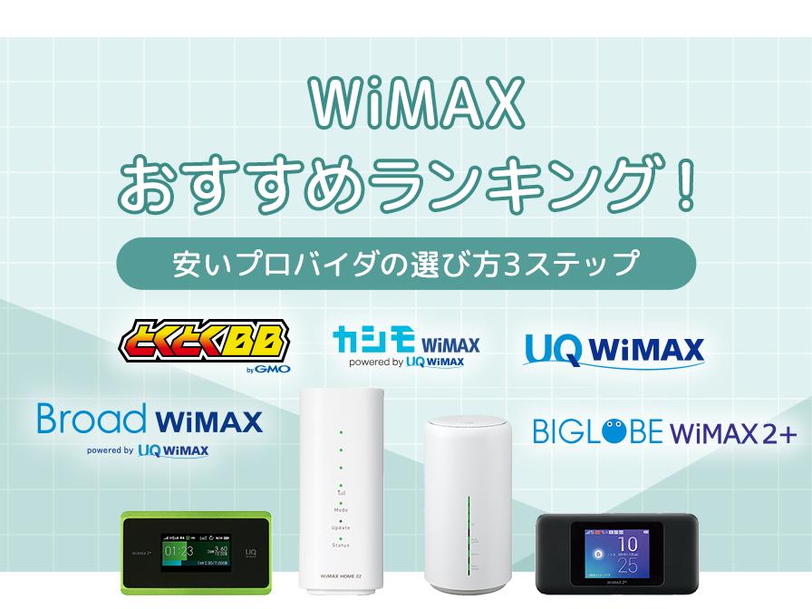 WiMAXおすすめランキング