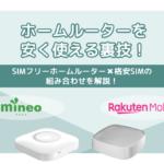 ホームルーターを安く使える裏技!SIMフリーホームルーター×格安SIMの組み合わせを解説のイメージ